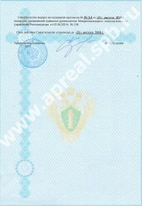 регистрация электролаборатории бланк лицензии