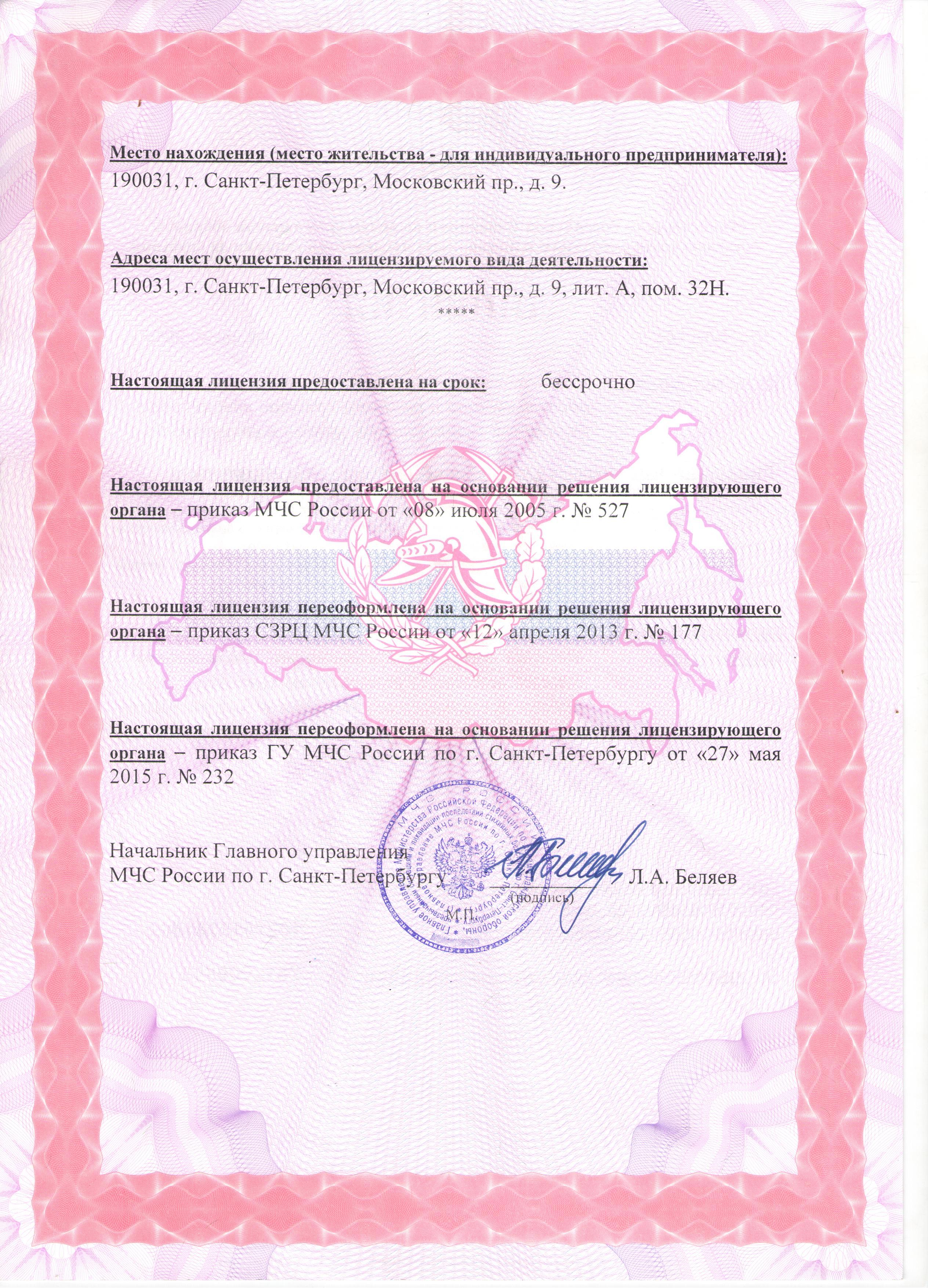 лицензия МЧС в Санкт-Петербурге