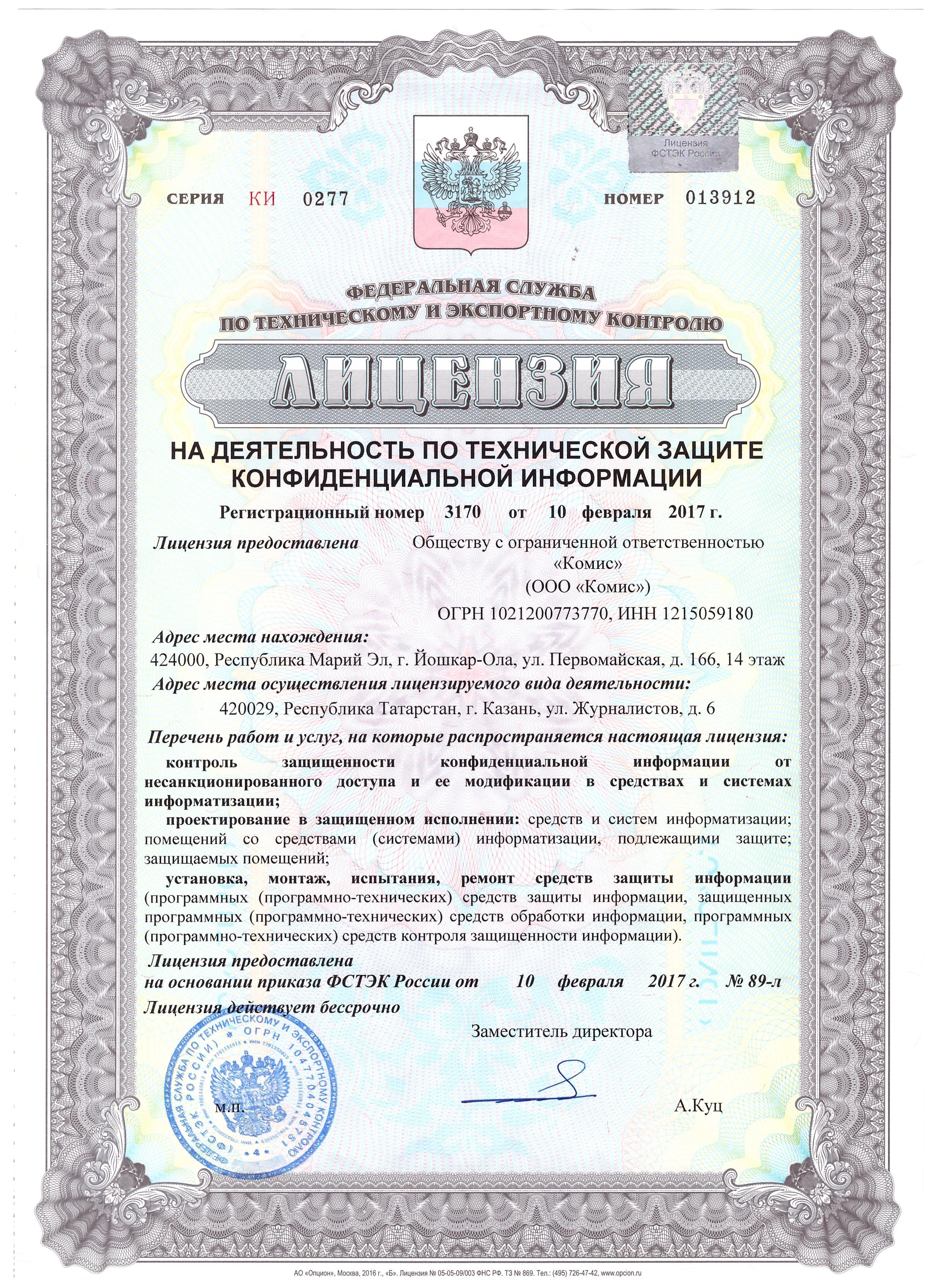 Лицензия ФСТЭК на защиту информации